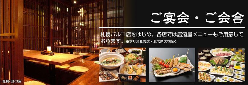 ご宴会・ご会合/札幌パルコ店・パセオ店をはじめ、各店では居酒屋メニューもご用意しております。※北広島店除く