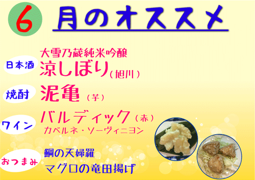 札幌国際ビル店・6月ちょい呑みセットおすすめ品