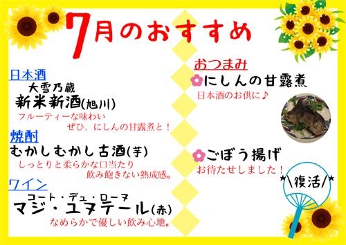 札幌国際ビル店「ちょい呑みセット」7月限定おすすめ品
