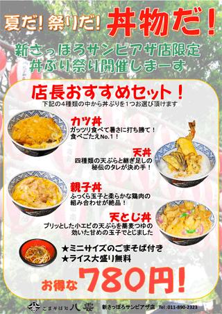 新さっぽろサンピアザ店「丼ぶり祭り」